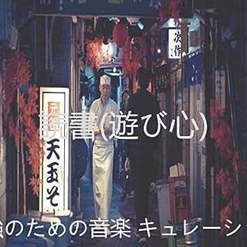 読書(遊び心)