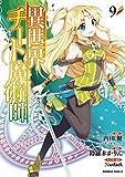 異世界チート魔術師 (9) (角川コミックス・エース)