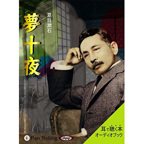 夏目漱石「夢十夜」 | 夏目 漱石