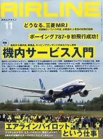 AIRLINE (エアライン) 2013年11月号