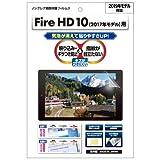 ASDEC Fire HD 10 保護フィルム/Fire HD 10 キッズモデル フィルム ノングレアフィルム3 (第9世代 / 2019年) (第7世代 / 2017年) 日本製 防指紋 気泡消失 映込防止 アンチグレア NGB-KFH11