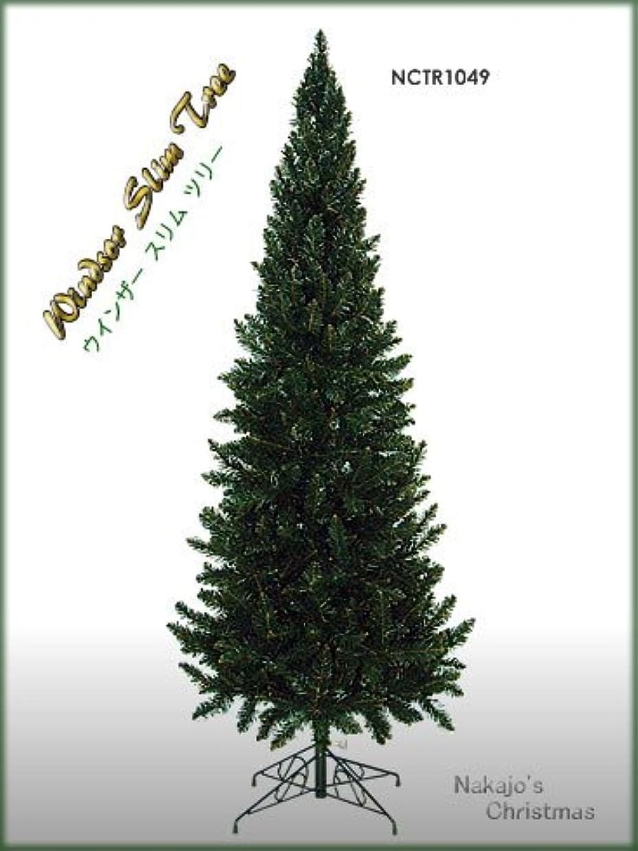 集中的な東直径クリスマスツリー 180cm ウィンザースリムツリー