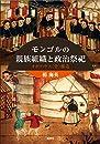モンゴルの親族組織と政治祭祀:オボク・ヤス 骨 構造