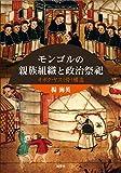 モンゴルの親族組織と政治祭祀:オボク・ヤス(骨)構造