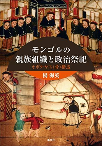 モンゴルの親族組織と政治祭祀―オボク・ヤス(骨)構造