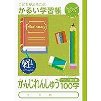 ナカバヤシ かるい学習帳 ロジカルエアー かんじれんしゅう 100字 NB51-KA100