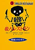 怪談レストラン(3)殺人レストラン[図書館版] (怪談レストラン[図書館版])
