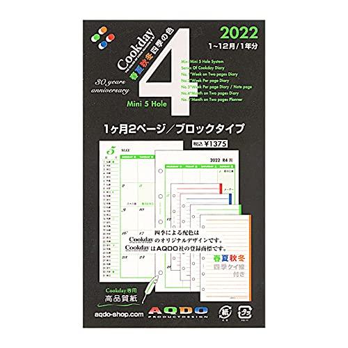2022年 ミニ5穴サイズ 1ヶ月2ページ/ブロックタイプ【4】システム手帳リフィル M 0 4