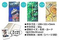 カードサイズミニアルバム プチカードファイル 3段タイプ (ランチ)