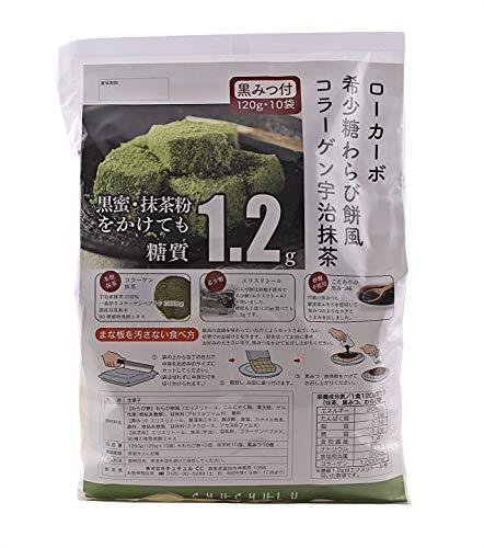 ローカーボ希少糖わらび餅風 黒みつ味 コラーゲン抹茶粉付 10食セット PH-LKB-WB-M-10