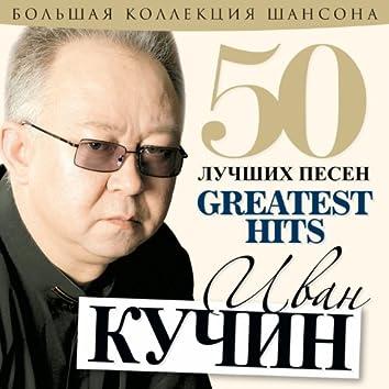 Иван Кучин - 50 лучших песен (Большая коллекция шансона)