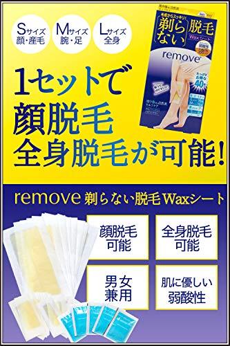 ターハトレーディング『remove(リムーブ)貼って剥がすだけ剃らない脱毛ワックスシート』