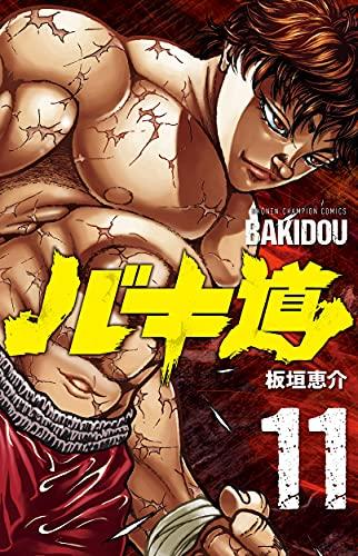 バキ道 11 (11) _0