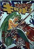 キャプテンキッド 2 (デラックスコミックス)