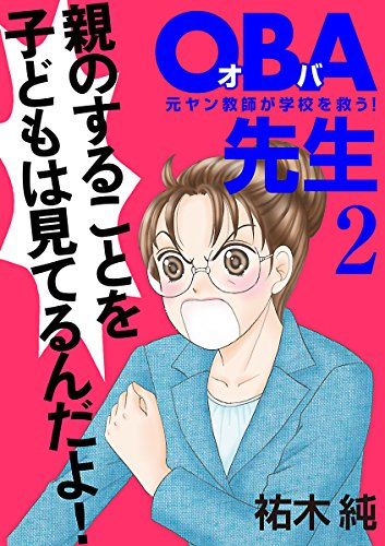 OBA先生 2 元ヤン教師が学校を救う!