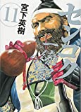 センゴク一統記(11) (ヤンマガKCスペシャル)