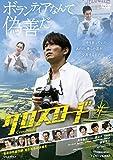 クロスロード[DSZD-08154][DVD]