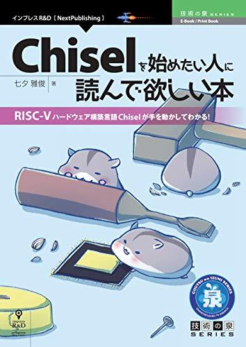 Chiselを始めたい人に読んで欲しい本 (技術の泉シリーズ(NextPublishing))