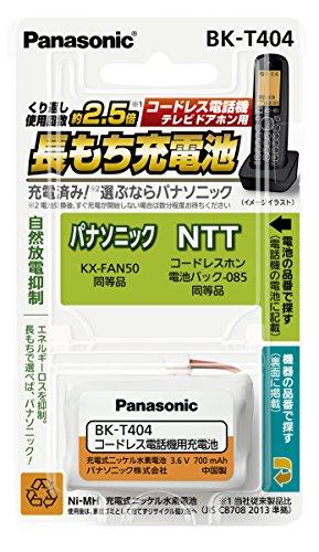 パナソニック 充電式ニッケル水素電池 コードレス電話機用 BK-T404
