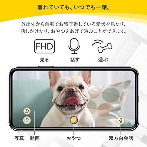 Furboドッグカメラ[ファーボ]-AI搭載wifiペットカメラ犬留守番飛び出すおやつ見守り双方向会話スマホiPhone&Android対応アカウント共有写真動画商品名