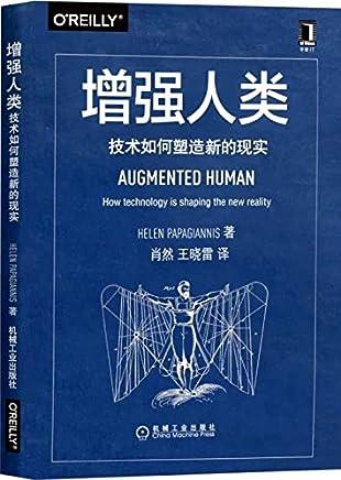 增强人类:技术如何塑造新的现实 (O'Reilly精品图书系列)