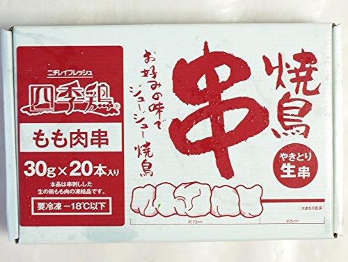 Y601165 ニチレイフレッシュ 冷凍焼鳥 やきとり生串 四季鶏 もも肉串 30g×20本入り