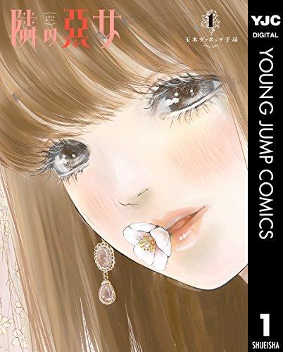 隣の悪女 1 (ヤングジャンプコミックスDIGITAL)