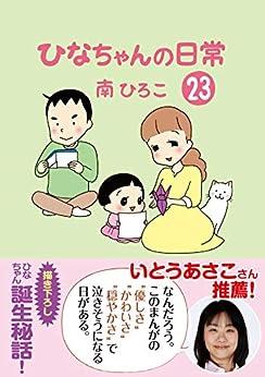 [南ひろこ]のひなちゃんの日常23 (産経コミック)