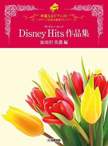 華麗なるピアニスト ステージを彩る豪華アレンジ ディズニー・ヒッツ作品集(加羽沢美濃編)の詳細を見る