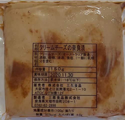 冷凍 クリームチーズの奈良漬 150g 奈良漬け クリームチーズ
