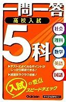 入試5科 (一問一答)