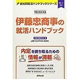 伊藤忠商事の就活ハンドブック〈2019年度版〉 (会社別就活ハンドブックシリーズ)