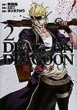 DRAG-ON DRAGOON 死ニ至ル赤(2) (ヤングガンガンコミックス)