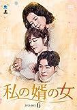 私の婿の女 DVD-BOX6[DVD]