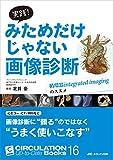 実践! みためだけじゃない画像診断: 循環器integrated imagingのススメ (CIRCULATION Up-to-Date Books 16)