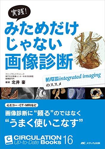 実践! みためだけじゃない画像診断: 循環器integrated imagingのススメ (CIRCULATION Up-to-Date Books 16)の詳細を見る