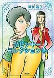 ツビッキーコレクション : 2 (ジュールコミックス)