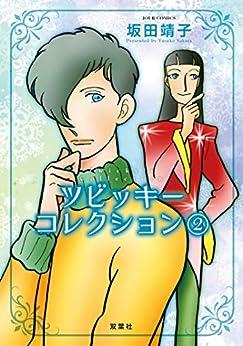 [坂田靖子]のツビッキーコレクション : 2 (ジュールコミックス)