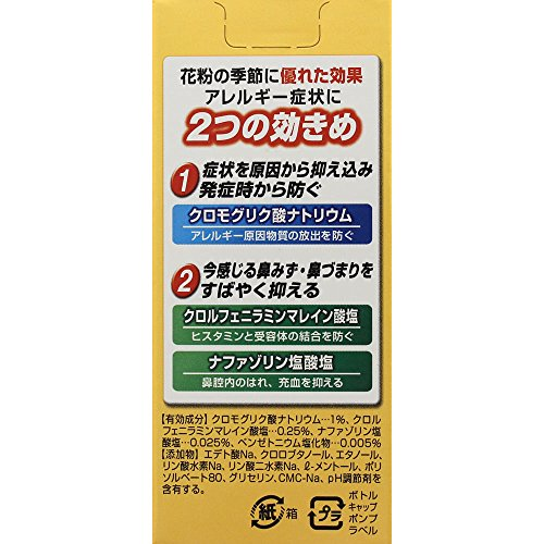 ロート製薬『ロートアルガードST鼻炎スプレー』