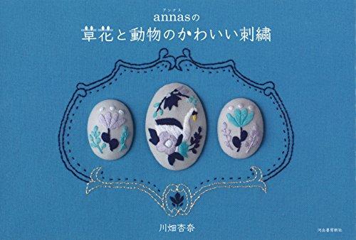 annasの草花と動物のかわいい刺繍
