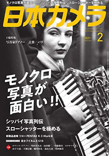 日本カメラ 2021年2月号 (2021-01-20) [雑誌]