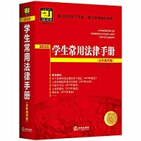 2020 Common Law student handbook (general Universal Edition)(Chinese Edition)
