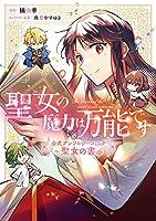 聖女の魔力は万能です 公式アンソロジーコミック ~聖女の書~ (フロース コミック)