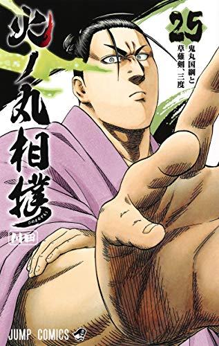 火ノ丸相撲 25 (ジャンプコミックス)