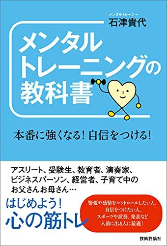 メンタルトレーニングの教科書 ~本番に強くなる!自信をつける!