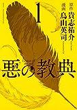 ★【100%ポイント還元】【Kindle本】悪の教典(1~3) (アフタヌーンコミックス)が特価!