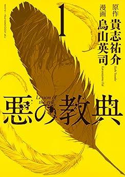 [貴志祐介, 烏山英司]の悪の教典(1) (アフタヌーンコミックス)