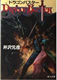 ドラゴンバスター (角川文庫)