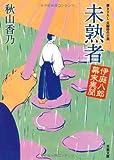 未熟者―伊庭八郎幕末異聞 (双葉文庫)