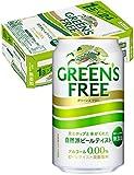 グリーンズフリー 350ml ×24缶 製品画像